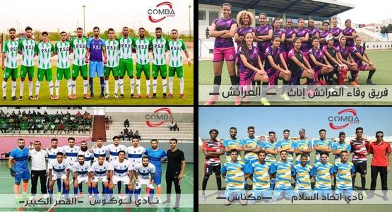 شركة الملابس الرياضية Comba Sport بتطوان تحقق نجاحا كبيرا على الصعيد الوطني