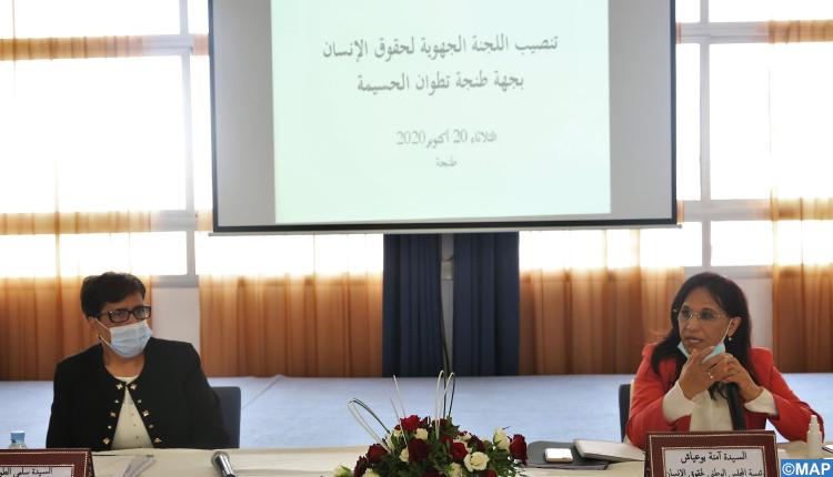 تنصيب أعضاء اللجنة الجهوية لحقوق الانسان لجهة طنجة تطوان الحسيمة