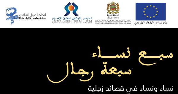اتحاد العمل النسائي بمرتيل/ تطوان يصدر ديوانا شعريا زجليا ضمن مشروع سـوق النسا سوق الحقوق
