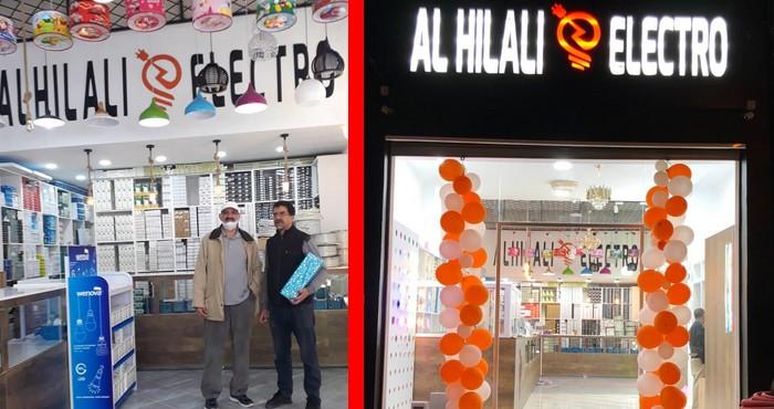 افتتاح متجر لبيع المنتجات الكهربائية بالجملة والتقسيط بتطوان – إلكترو الهيلالي