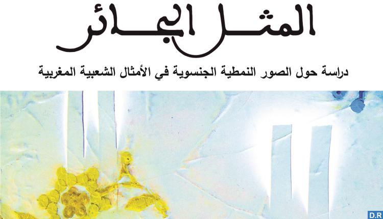تطوان : دراسة ترصد الصورة النمطية للنساء في الأمثال الشعبية المغربية