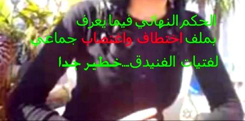 """المحكمة تنتصر للحق في ما يسمى بقضية """"الاغتصاب الجماعي لفتيات بمدينة الفنيدق"""""""