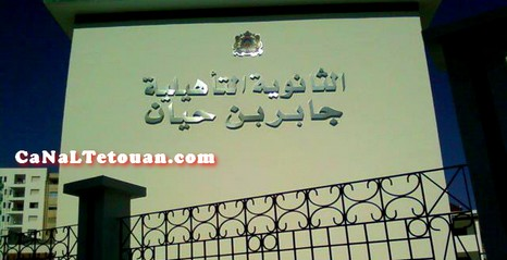 ثانوية جابر بن حيان التأهيلية تعلن عن تنظيم الأيام التقافية بفضاء المؤسسة