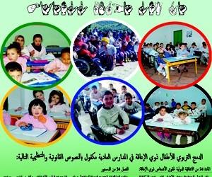 تنظيم حملة تحسيسية حول حق تمدرس الأطفال ذوي الإعاقة في المدارس العادية بتطوان