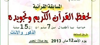 إعلان عن تنظيم مسابقة قرآنية لفائدة الأطفال بتطوان