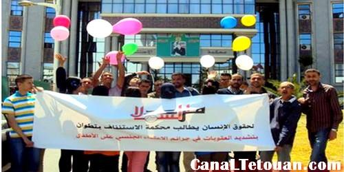 بعد تهديدهم بالتصفية الجسدية أعضاء مرصد الشمال في وقفة احتجاجية أمام باب محكمة الاستئناف بتطوان