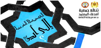 القصيدة المغربية.. إلى أين؟ محور المهرجان الوطني للشعر المغربي الحديث بشفشاون في دورته 28