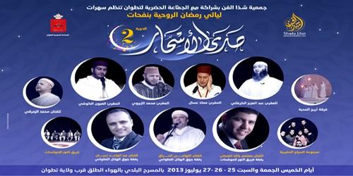 سهرات ليالي رمضان الروحانية بتطوان بنفحات صدى الأسحار أيام 25 ، 26 و 27 يوليوز