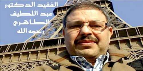 الدكتور التطواني عبد اللطيف الطاهري في ذمة الله …