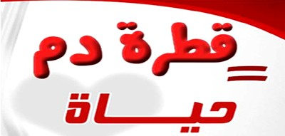 حملة للتبرع بالدم تفتح أبوابها بمدينة تطوان في شهر رمضان المبارك