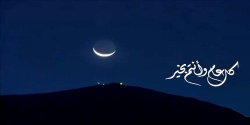 دول عربية تعلن الخميس أول أيام عيد الفطر