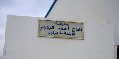 مدرسة الحاج أحمد الرهوني بمرتيل تهدد بعدم فتح أبوابها بسبب الباعة المتجولين