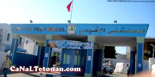 تقني بمستشفى سانية الرمل يصاب بكسور خطيرة إثر إغلاق مصعد المستشفى على يده