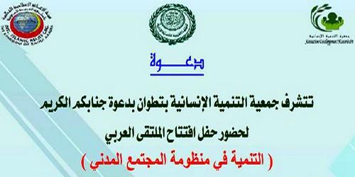 دعوة لحضور حفل افتتاح الملتقى العربي للتنمية في منظومة المجتمع المدني بفندق لابالوما ـ تطوان