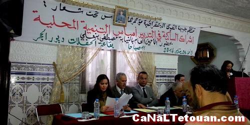 حزب جبهة القوى الديمقراطية بتطوان ينظم مؤتمره المحلي السادس