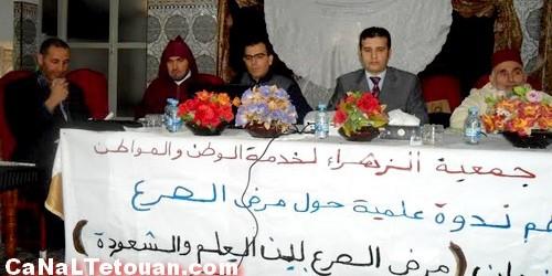 """ندوة بتطوان حول :""""مرض الصرع بين العلم والشعوذة"""" من تنظيم جمعية الزهراء لخدمة الوطن والمواطن"""