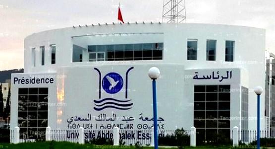 جامعة عبد المالك السعدي بتطوان تفتح باب التسجيل للموسم القادم أمام الطلبة عبر الأنترنيت