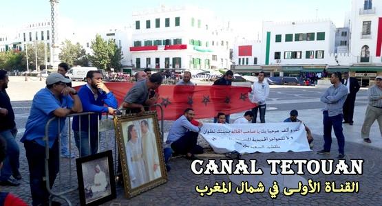 احتجاج بساحة المشوار السعيد بتطوان (شاهد الصور)