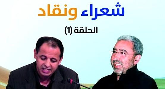 محمد الأشعري وخالد بلقاسم في ضيافة دار الشعر بتطوان