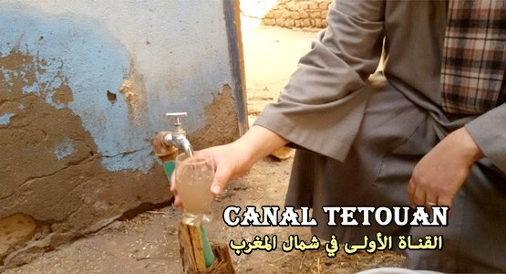 تدابير جديدة تقضي بإيقاف تزويد مدينة تطوان ومنطقة الساحل بالماء الصالح للشرب بصفة منتظمة