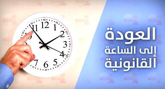رسميا .. تاريخ عودة المغاربة إلى توقيت غرينتش