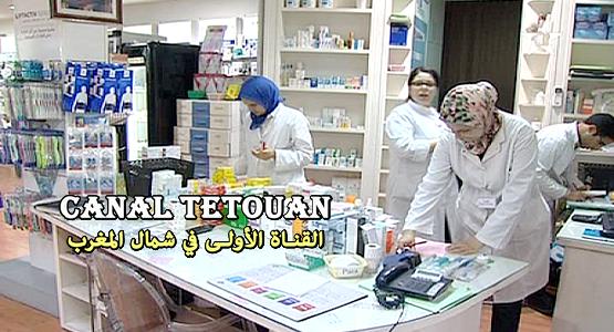 صيدليات الحراسة لهذا الأسبوع بمدينة تطوان