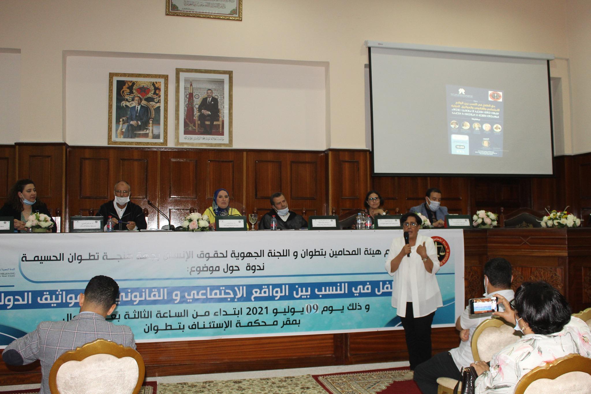 """اللجنة الجهوية لحقوق الانسان تناقش بتطوان حق الطفل في النسب بين الواقع الاجتماعي والقانوني والمواثيق الدولية"""""""